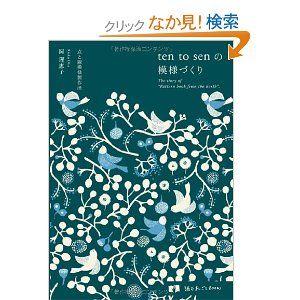 ten to senの模様づくり (読む手しごとBOOKS)