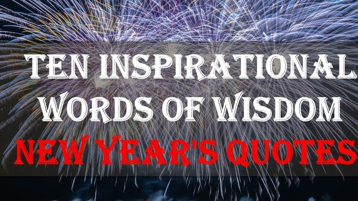 TEN INSPIRATIONAL WORDS OF WISDOM: NEW YEAR'S QUOTES ...