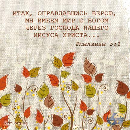 Через Веру в Иисуса Христа мы спасаемся