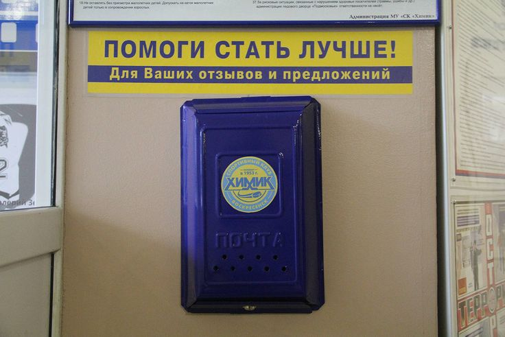 Ящик обратной связи