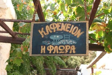 The village #CoffeeShop... Similar to the role of a pub, the simply furnished central #kafenio is the social heart of Cypriot villages. This is a place where you can meet your friends, and take part in a lively discussion over a leisurely coffee (whether traditional or iced), or beer, and while away the hours with games such as #tavli (backgammon) or cards. Formerly the preserve of the men of the village, times are changing, and women are now welcome. Post: Nikki at pissouribay.com.