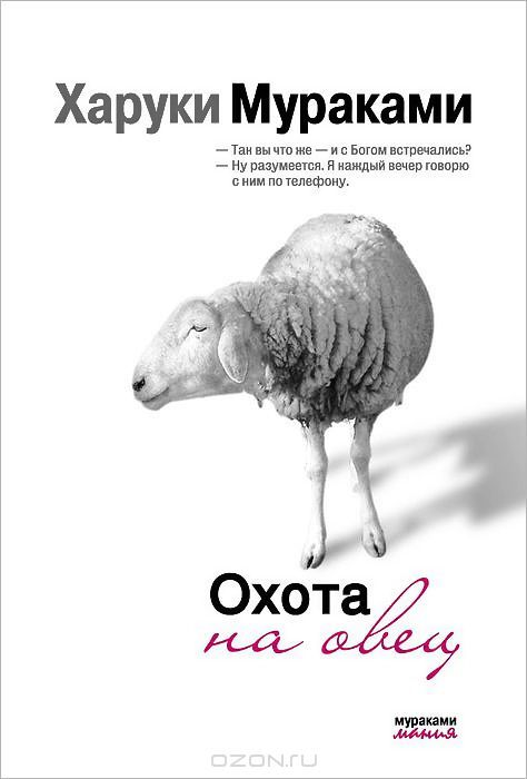 "Книга ""Охота на овец"" Харуки Мураками"