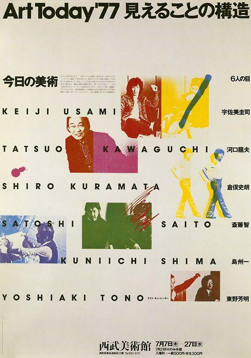 Japanese Poster: Art Today. Ikko Tanaka. 1977 - Gurafiku: Japanese Graphic Design