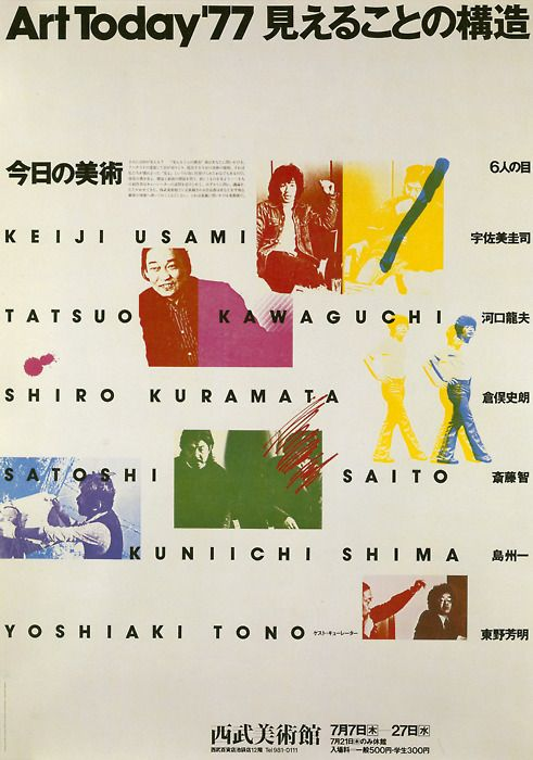 Japanese Poster: Art Today. Ikko Tanaka. 1977
