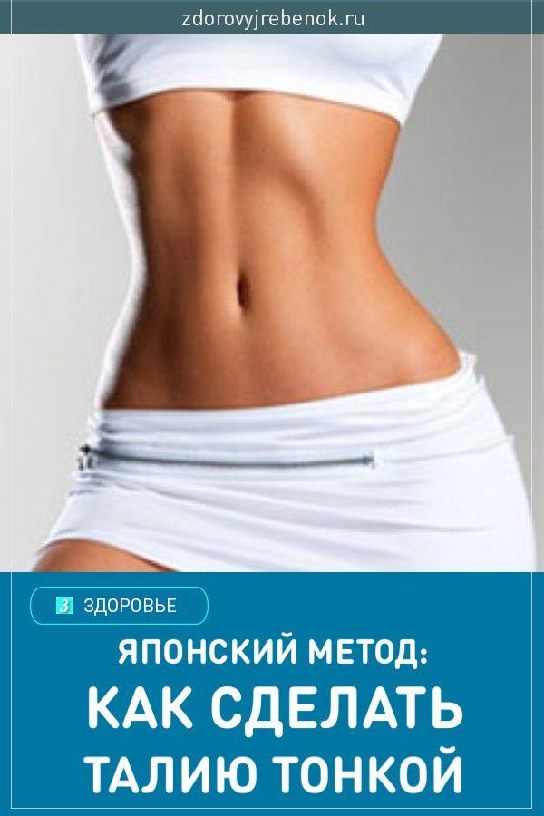 талия средство для похудения здоровье