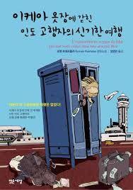 이케아 옷장에 갇힌 인도 고행자의 신기한 여행/로맹 퓌에르톨라 - KOREAN FICTION PUERTOLAS ROMAIN 2015
