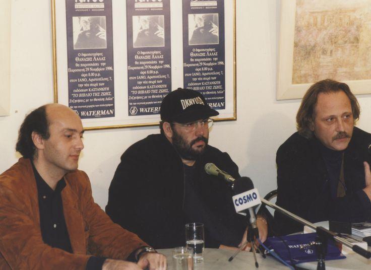 """29/11/1996: Θανάσης Λάλας, """"Το βιβλίο της ζωής"""", Εκδόσεις Καστανιώτη. Ο Νίκος Καρατζάς, ο συγγραφέας του βιβλίου και ο Θανάσης Καστανιώτης."""