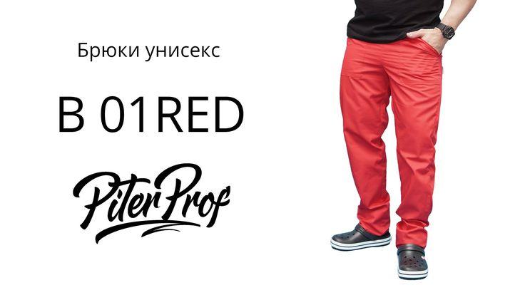 Брюки унисекс PITERPROF B01 RED. Ярко красные лёгкие брюки. Яркий ты - яркая жизнь!  Это и многое другое на сайте http://piterprof.com