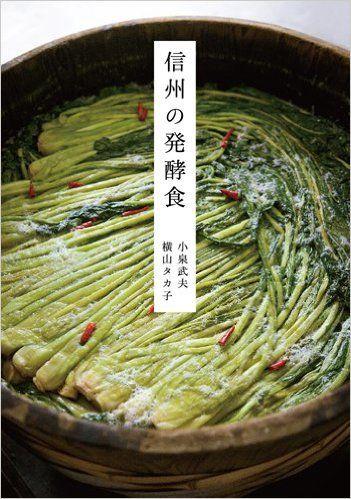 신슈의 발효 음식 : 고이즈미 다케오 요코야마 효자 : 책 : Amazon