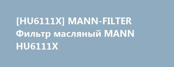 [HU6111X] MANN-FILTER Фильтр масляный MANN HU6111X http://autotorservice.ru/products/34407-hu6111x-mann-filter-filtr-maslyanyj-mann-hu6111x  [HU6111X] MANN-FILTER Фильтр масляный MANN HU6111X со скидкой 558 рублей. Подробнее о предложении на странице: http://autotorservice.ru/products/34407-hu6111x-mann-filter-filtr-maslyanyj-mann-hu6111x