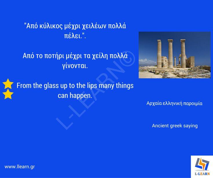 Αρχαιοελληνική παροιμία - Ancient greek saying. #Greek #quotes #ρήσεις #γνωμικά #αποφθέγματα #ελληνικά #LLEARN
