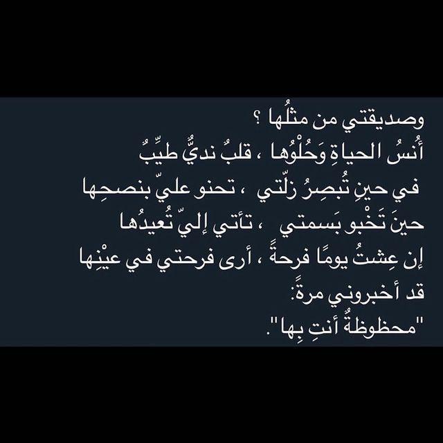 محظوظه انا بك Friends Quotes Best Friend Quotes Funny Arabic Quotes
