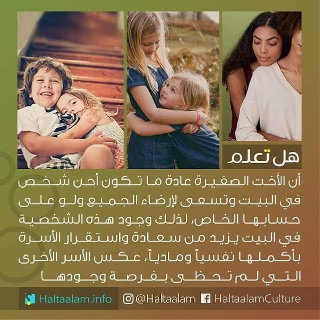 الأخت الصغيرة عادة ما تكون أحن شخص في البيت وتسعى لإرضاء الجميع ولو على حسابها الخاص Wisdom Quotes Life Book Qoutes Funny Qoutes