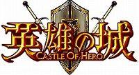 【英雄の城】第二世代ウェブブラウザゲーム『英雄の城』チャネリングサービス開始!! - 英雄の城 攻略wiki:ゲーム攻略GAYM(スマホ版あり)