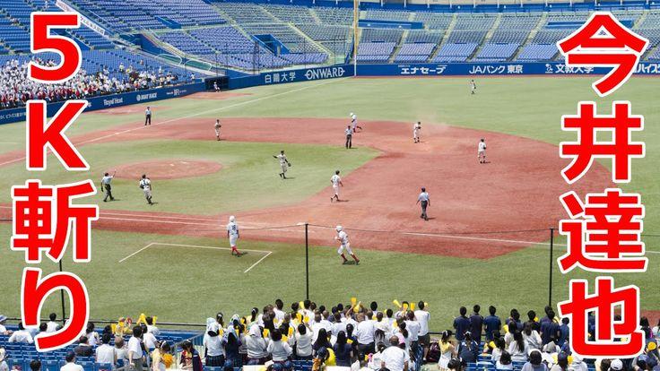 高校野球 日本代表 作新学院 今井達也 大学ジャパンを2回0封5K斬り