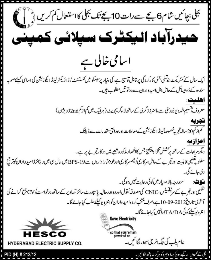 Staff Required In Haiderabad Electric Supply Company,17-08-2012