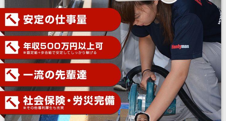 リフォーム工事スタッフ募集|リフォーム多能工職人(リフォームマルチスキルワーカー)