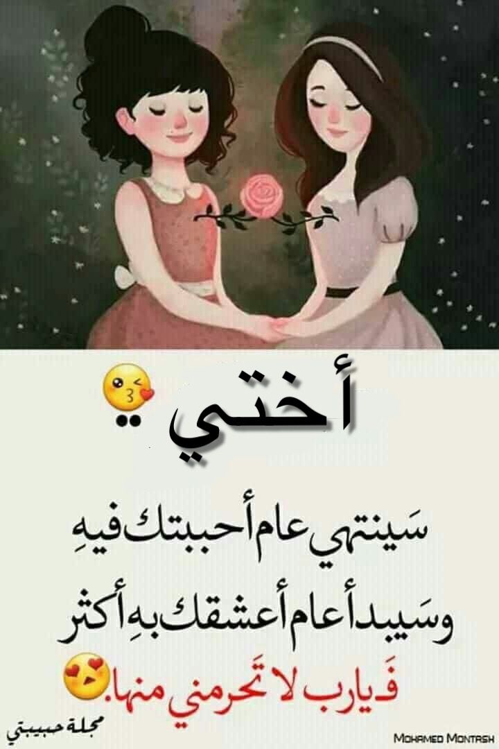 Pin by Dalal alsaif on cards | Arabic quotes, Friendship