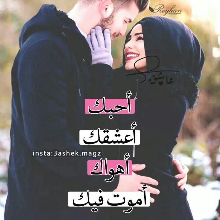 حبيبي هيما Love Smile Quotes Arabic Love Quotes Roman Love