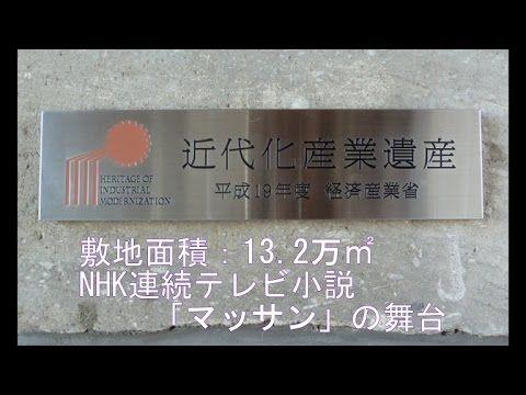 2016 北海道ツー 5日目 ③ 積丹岬:島武意海岸 余市:ニッカウヰスキー 小樽:歴史的建造物街へ ^^!