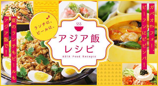 人気のパクチー、そうめんでアジアめん?!夏のランチにアジア飯レシピ!