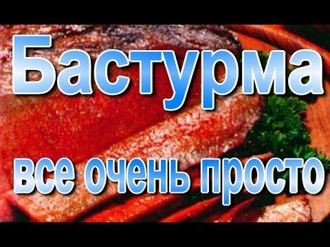 Бастурма - простая и вкусная еда