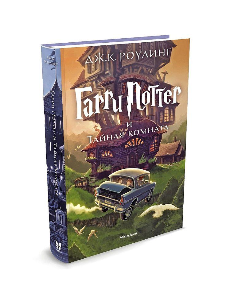 Издательство Махаон Гарри Поттер и Тайная комната