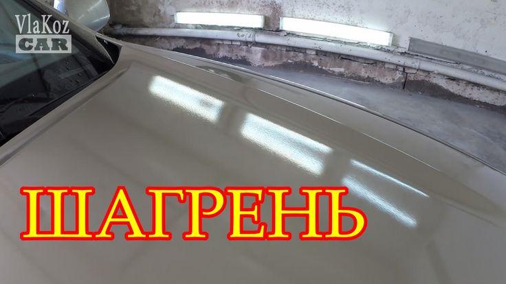 Как убрать шагрень от VlaKoz Car