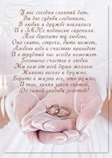Поздравления в день бракосочетания от крестной