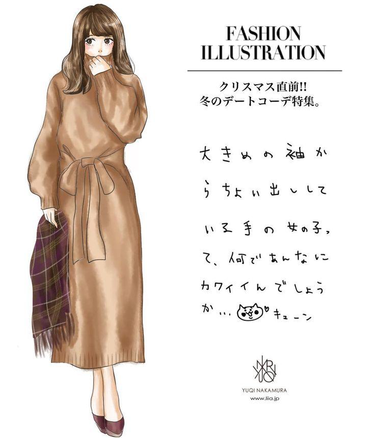 【クリスマス 直前!デートコーデ特集!】  ・  ボリュームスリーブのニットワンピ〜😌💕・  ウェストリボンはサッシュベルトに置き換える等、ウェストに何かアクセントアイテムを置くと今年らしいスタイリングに♥・  .  カジュアルめに過ごす♥可愛い♡😍クリスマスデートコーデ♡  .  .    #お洒落さんと繋がりたい #お洒落#yuqinakamura#シンプルコーデ#fashion#ファッション#design#art#creative#大人女子#fashiondesigner#designer#デザイナー#casualstyle#illustration#drawing#コーディネート探検隊 #イラスト#アート#ファッシ  ョンイラスト#liia#リーア#lifeisart#fashionillustration#art#秋コーデ#デートコーデ#クリスマスコーデ#クリスマス