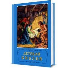 Детская Библия с цв. иллюстрациями, синяя,(артикул 3153)