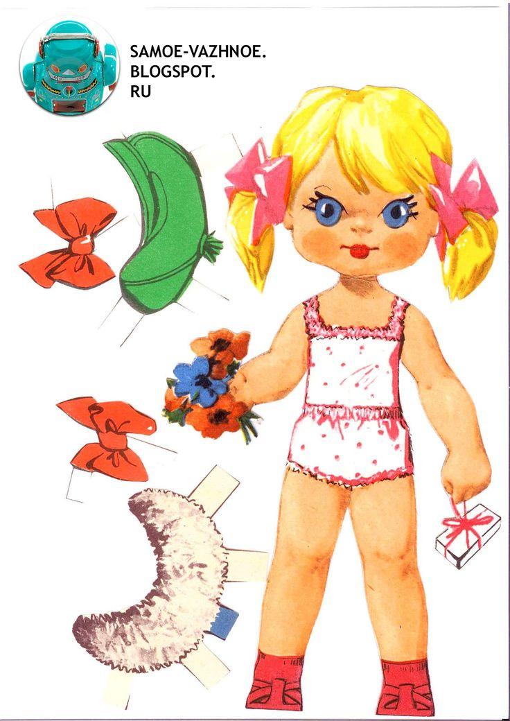 """Бумажная кукла из набора """"Одень куклу"""". Бумажные куклы СССР - http://samoe-vazhnoe.blogspot.ru/"""