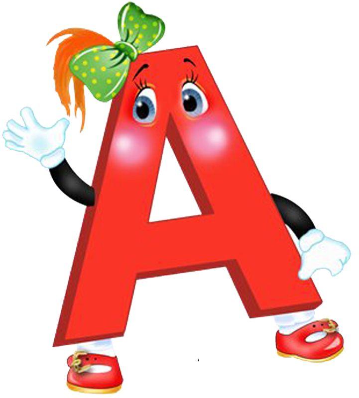 Красивые картинки буквы А — детские, раскраски, трафарет, рукописные