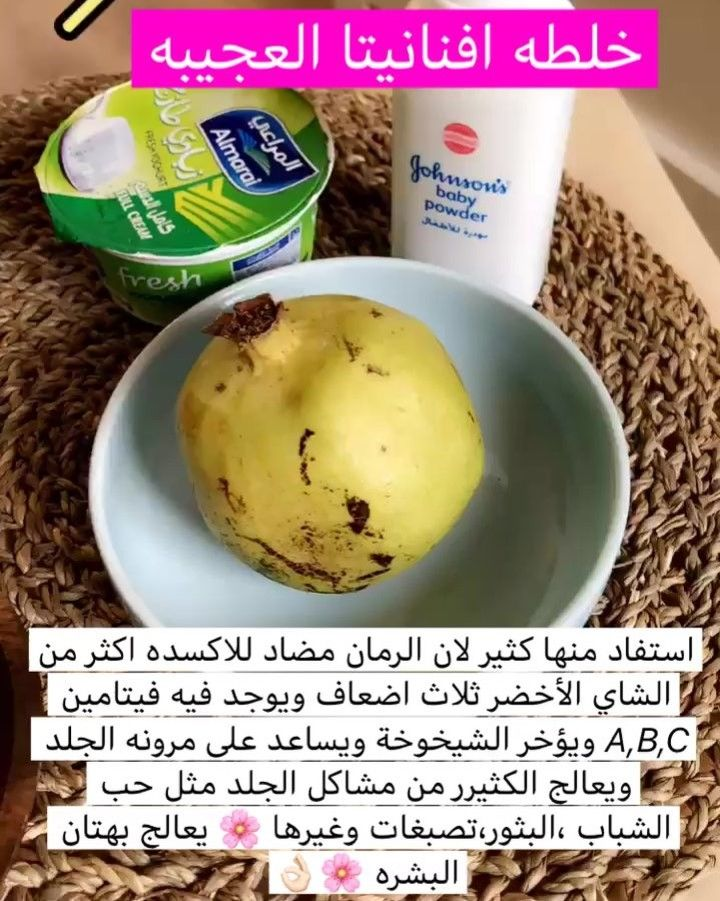 7 991 Likes 306 Comments بلوقر افنانيتا يحيى Afnaneta3 On Instagram اخفاء الهالات الطريقه هاذي اتبعيهااقل Skin Care Mask Skin Care Complexion