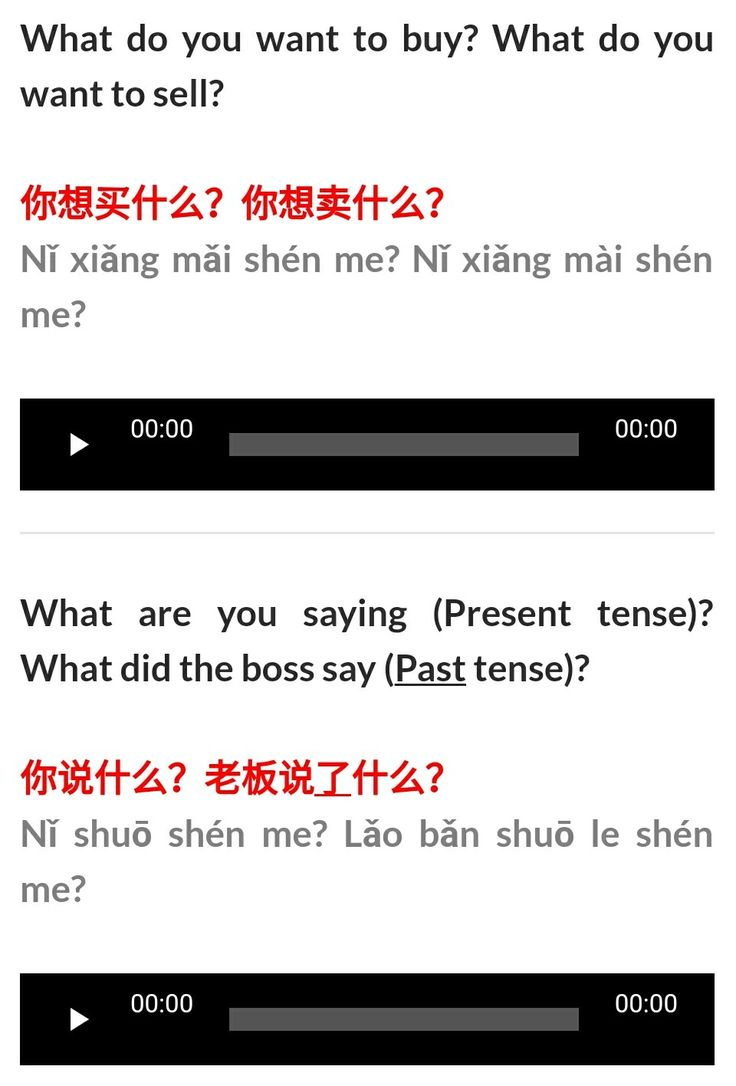 "HOW TO SAY ""WHAT"" IN CHINESE? 什么 SHENME & 怎么 ZENME IN MANDARIN > With Subject Pronoun + #What in #Chinese (#什么 #Shenme) > 1️⃣ With the Chinese verb 想 Xiǎng, it means think, want or wish. The sentence is in a present or future state. 2️⃣ One good example on the usage of #了 le after a Chinese verb, which converted the sentence to a past tense in English = The event is over. #howtosayinchinese #learnchineseonline #mandarin #learnmandarin #learnchinese #chinesegrammar #中文 #学中文 #华语 #华文"