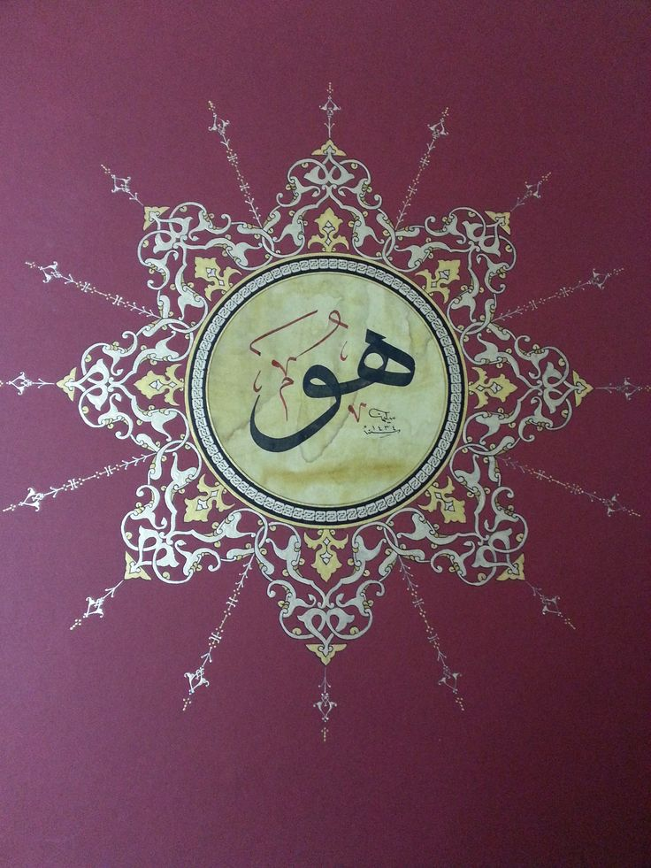 34 Best Images About Tezhip On Pinterest Artworks Allah