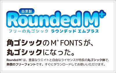 自家製 Rounded M+