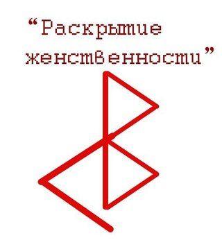 РУНЫ И РУНИЧЕСКАЯ МАГИЯ | !!! НИ ДНЯ БЕЗ МАГИИ И ЧУДЕС !!!