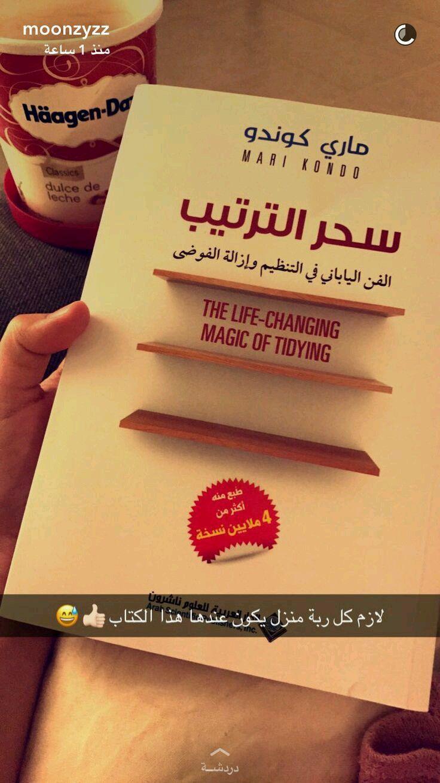 سحر الترتيب In 2021 Inspirational Books Ebooks Free Books Arabic Books