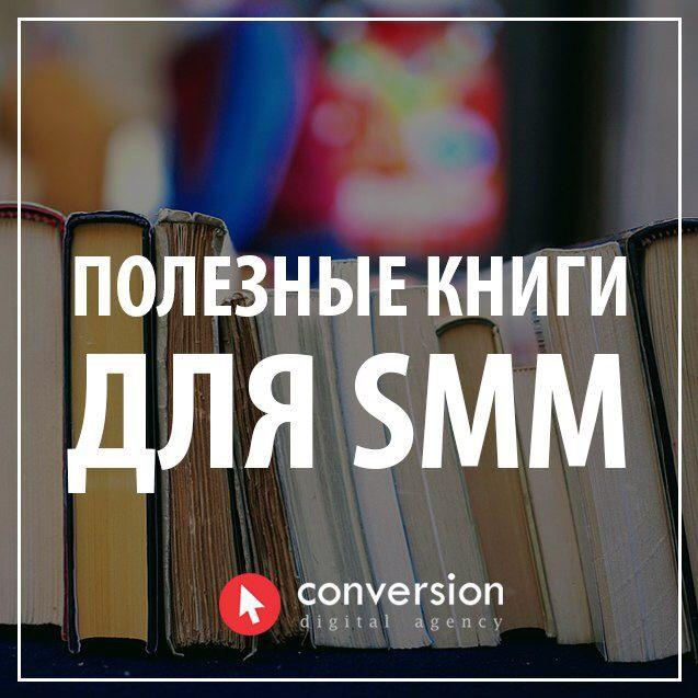 ☝ Без самообразования в интернет-маркетинге никуда! Развивать навыки и успевать следить за новинками, внедряя их в рабочий процесс - вот что должен делать хороший SMM-специалист.  📚Предлагаем Вам несколько полезных и интересных книг для SMMщика:  🔷 Дэн Кеннеди - «Жесткий SMM»  🔷 Максим Ильяхов - «Пиши, сокращай»  🔷 Шама Кабани - «SMM в стиле дзен»  Почитайте, и тогда вы узнаете много новой и полезной информации!  #conversionkz #продвижениеинтернете #интернетмаркетинг #emailмаркетинг…