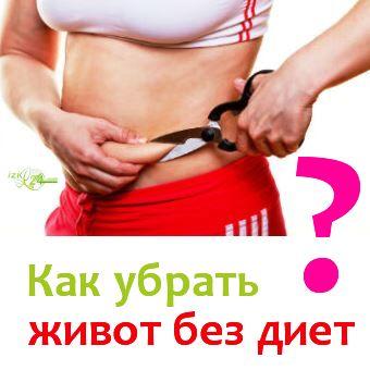 Как убрать живот и не сидеть на диетах:)    1.Выполняйте упражнения, укрепляющие мышцы живота. Повторяйте каждое по двадцать - тридцать раз, совершая по два - три подхода. Нагрузку увеличивайте постепенно, по мере адаптации к ней.    а)Лежа на спине, скрестите ноги и поднимите их вверх. Не помогая себе руками, тяните их еще выше, отрывая ягодицы от пола. Живот должен быть втянут, мышцы напряжены. Упражнение достаточно сложное, но очень эффективное, если вы хотите убрать живот.    б)Лежа на…