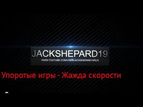 ☑ 3D-07.03.15 Упоротые игры - Жажда скорости.стереопара