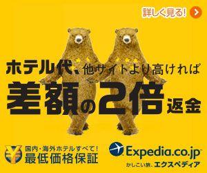 ホテル代、他サイトより高ければ差額の2倍返金 Expedia.co.jpのバナーデザイン