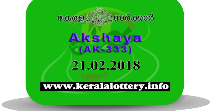 keralalottery.info, Today Kerala Result  View: 21-02-2018 Akshaya Lottery AK-333 Result 14-02-2018 Akshaya Lottery AK-332 Result, 07-02-2018 Akshaya Lottery AK-331 Result, 31-01-2018 Akshaya Lottery AK-330 Result, 24-1-2018 Akshaya Lottery AK-329 Result, 17-01-2018 Akshaya Lottery AK-328 Result, akshaya today result : 21-2-2018 Akshaya lottery ak-333, kerala lottery result 21-02-2018, akshaya lottery results, kerala lottery result today akshaya, akshaya lottery result, kerala lottery result…