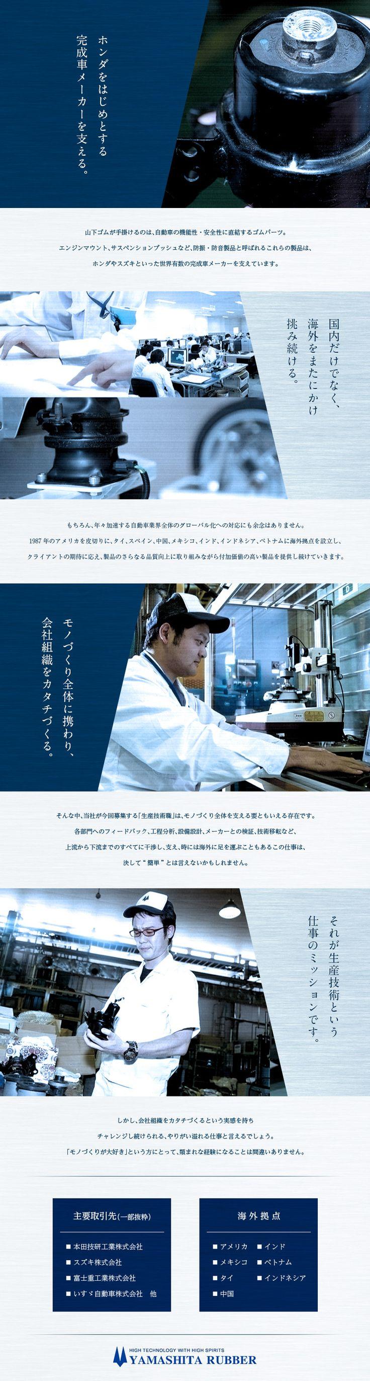 山下ゴム株式会社/自動車部品メーカーの生産技術/週休2日・賞与年2回の求人PR - 転職ならDODA(デューダ)