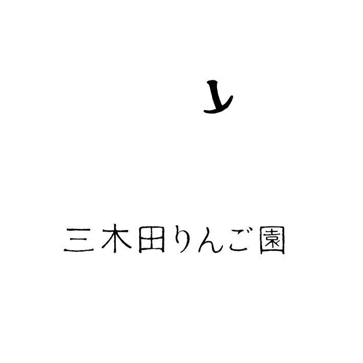 119.三木田りんご園 | ハットグラフィコデザインスタッフ 模写修行