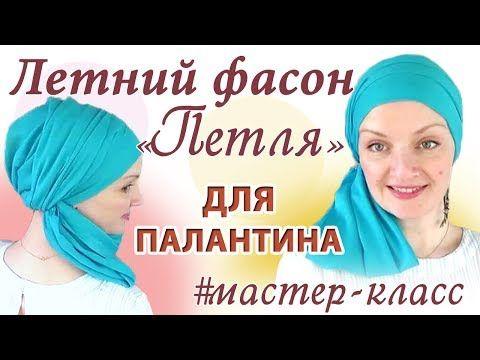 Как красиво завязать шарф палантин на голове летом.Фасон «Петля» а-ля Диана Омарова. - YouTube