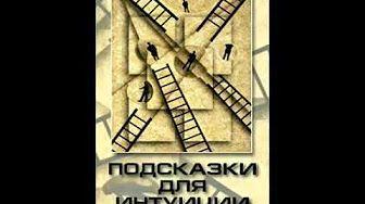 Ром Наталья Скрытое управление человеком НЛП в действии Психология Аудиокнига - YouTube
