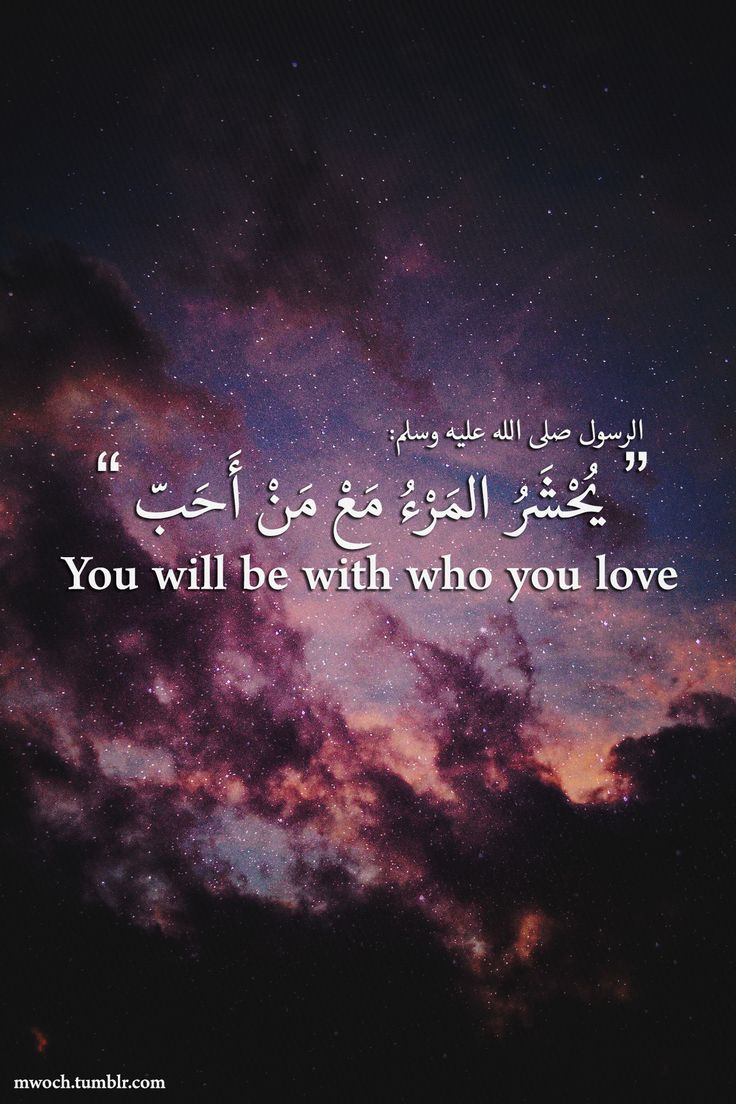 "The Prophet Muhammad ﷺ said that on the Day of Judgement, ""You will be with who you loved."""