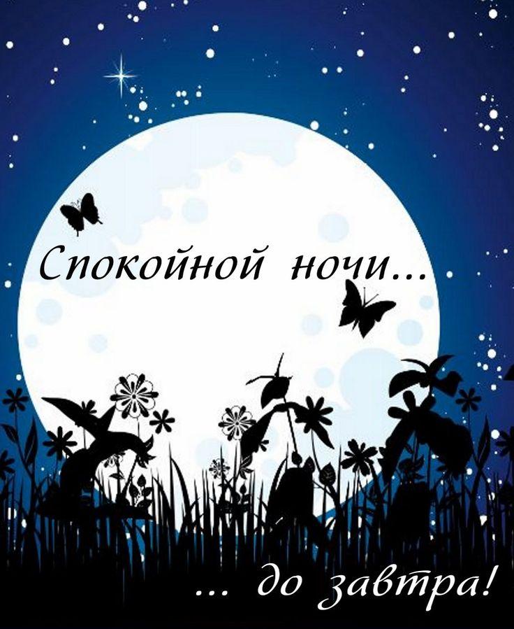 Яндекс картинки спокойной ночи любимый, картинки парой